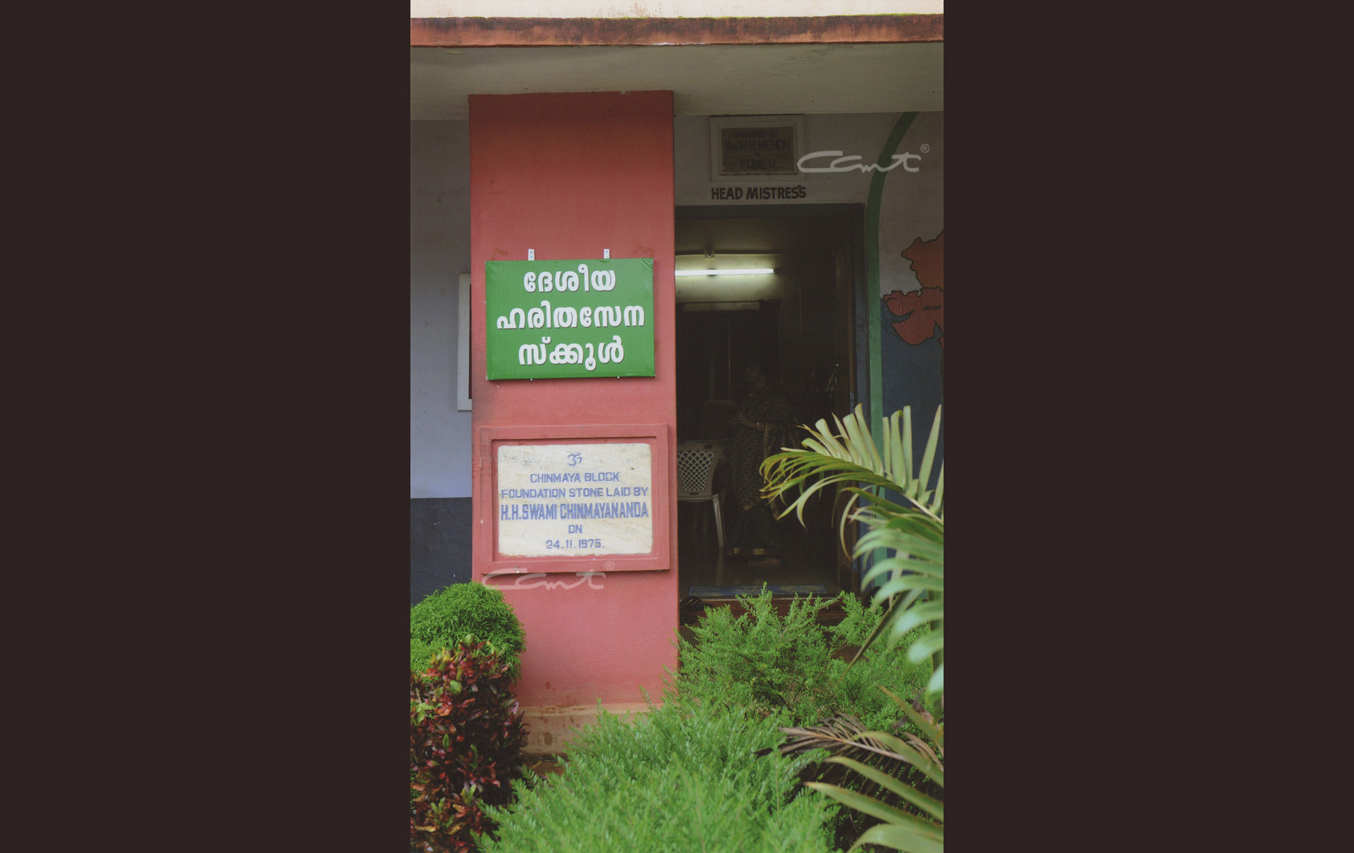 Vivekodayam Boys' High School, Thrissur dedicated a block to Swami Chinmayananda.